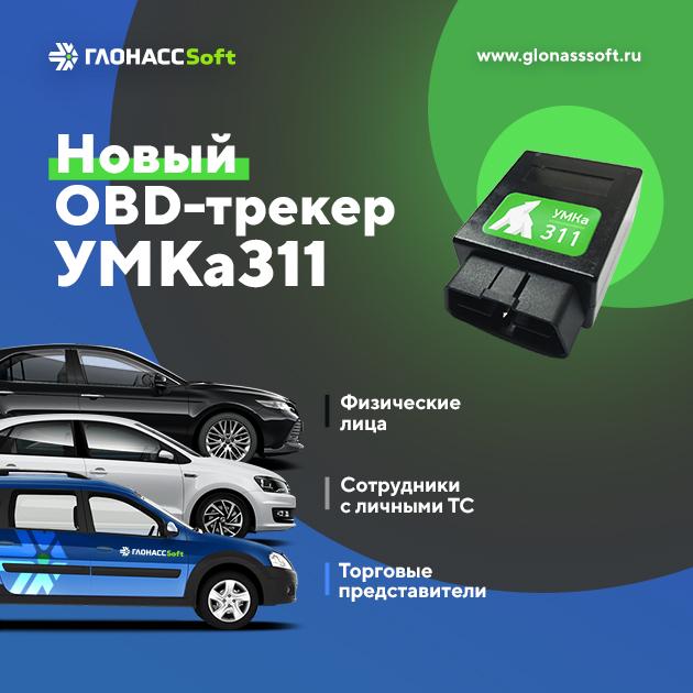 https://forum.glonasssoft.ru/uploads/default/original/1X/1e5426f062b4164258f8b6dd3e5c715c7587cb42.jpg