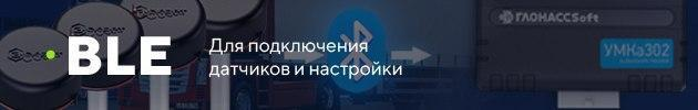 https://forum.glonasssoft.ru/uploads/default/original/1X/7663fe8624c73e528b3d432b670ec92b89486fb4.jpg