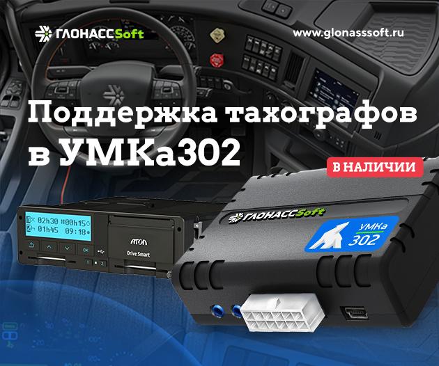 https://forum.glonasssoft.ru/uploads/default/original/1X/8e92c6613b5a8f2f7bd322b9ed356d33745f5cad.jpg