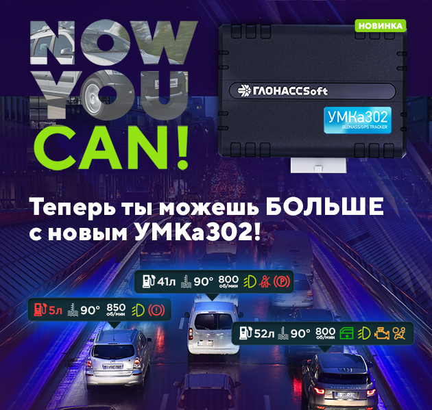 https://forum.glonasssoft.ru/uploads/default/original/1X/92a7b819d4be6ddccba623c0c23d023ebb77fce8.jpg