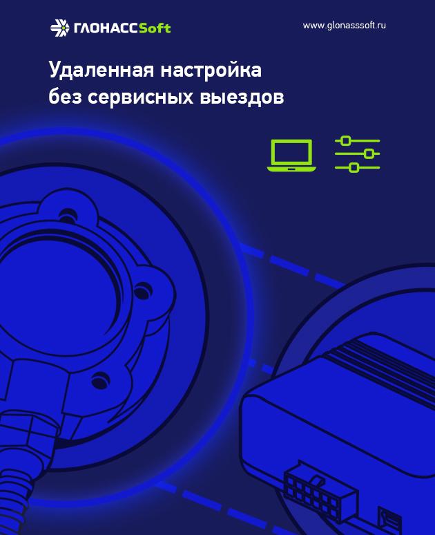 http://forum.glonasssoft.ru/uploads/default/original/1X/ff113bb0697c77da696fc5c725ddf95acabb5094.jpg